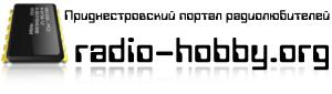 Приднестровский портал радиолюбителей