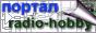 Radio-hobby.org - Приднестровский портал радиолюбителей.