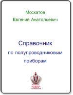 Справочник в соответствии с полупроводниковым приборам