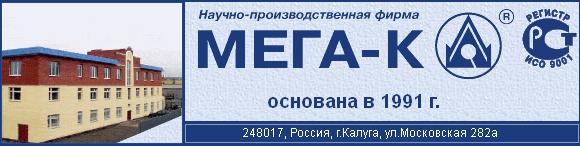 Мега-К