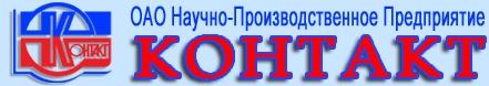 НПП Контакт