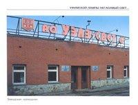 Уфимский электроламповый завод-СВЕТ