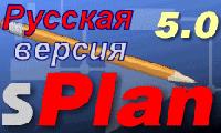 sPlan5