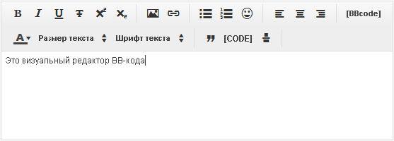 Визуальный редактор BB-кода WisiBB