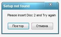 2 диск