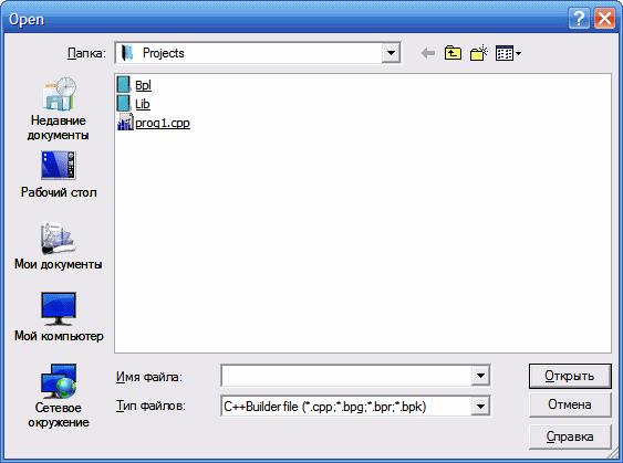 Диалоговое окно открытия файлов