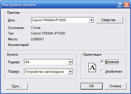 Окно настройки принтера и выбора формата бумаги для печати