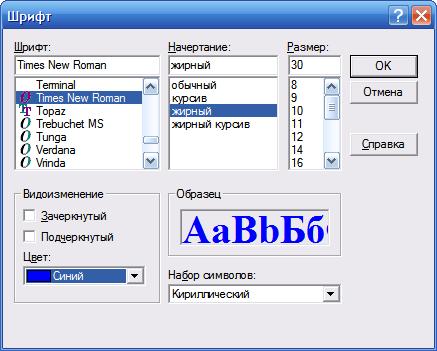Окно для изменения шрифта текста