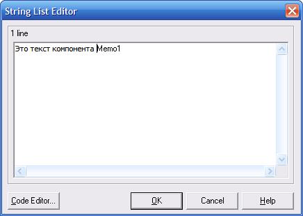 Окно редактора строки String List Editor