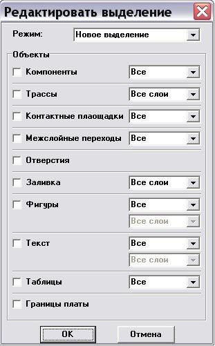 Редактировать выделение