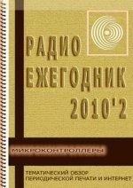 Радиоежегодник 2010 02