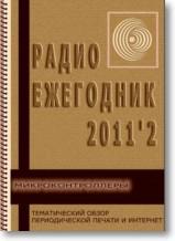 Радиоежегодник №2 2011г