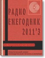 Радиоежегодник №3 2011г