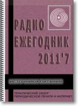 Радиоежегодник №7 2012г