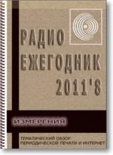 Радиоежегодник 08 2011