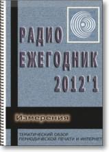 Радиоежегодник 01 2012 г