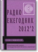Радиоежегодник 02 2012