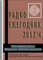 Радиоежегодник 2012г №4