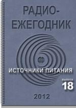Радиоежекожник 2012 выпуск 18