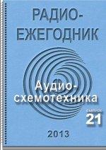 Радиоежекожник 2012 выпуск 21