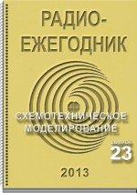 Радиоежекожник 2013 выпуск 23