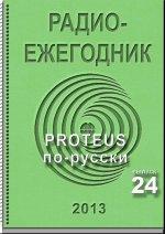 Радиоежекожник 2013 выпуск 24