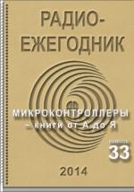 Радиоежегодник 2014 вып.33