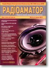 Журнал Радиоаматор 05 2011г