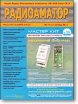 Журнал радиоаматор 11 2011