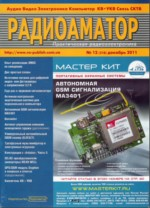 Журнал Радиоаматор №12 2011г