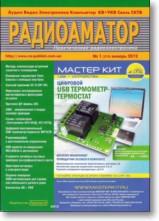 Журнал Радиоаматор 01 2012