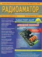 Журнал Радиоаматор 02 2012