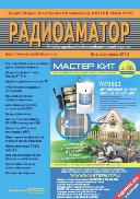 Журнал Радиоаматор №5 2012г