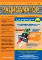 Журнал Радиоаматор №9 2012г