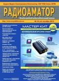 Журнал Радиоаматор №10 2012г