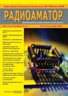 Радиоаматор 11 2012