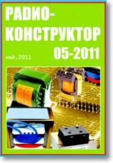 Журнал Радиоконструктор, 05 2011г