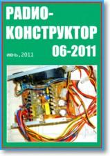 Журнал Радиоконструктор №6 2011г
