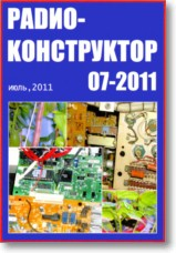 Журнал Радиоконструктор №7 2011г