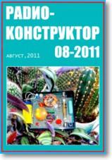Журнал Радиоконструктор №8 2011г