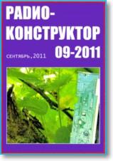 Журнал Радиоконструктор №9 2011г