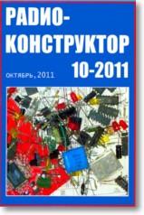 Журнал Радиоконструктор №10 2011г