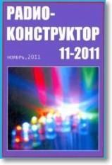 Журнал Радиоконструктор №11 2011г