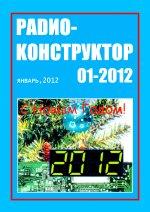 Журнал Радиоконструктор №1 2012г