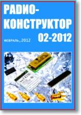 Журнал Радиоконструктор №2 2012г