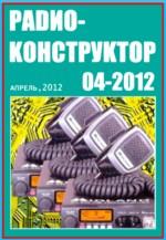 Журнал Радиоконструктор №4 2012г