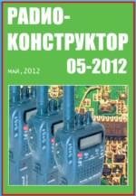 Журнал Радиоконструктор №5 2012г