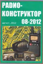 Журнал радиоконструктор 8 2012