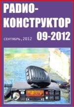 Журнал Радиоконструктор №9 2012г