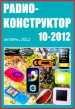 Журнал Радиоконструктор №10 2012г